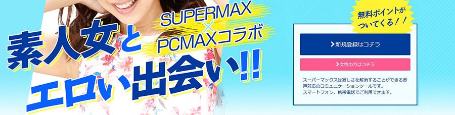 スーパーマックス画像